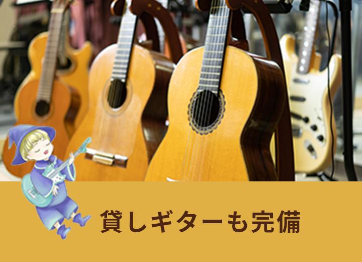 バナー画像:POINT05 貸しギターも完備